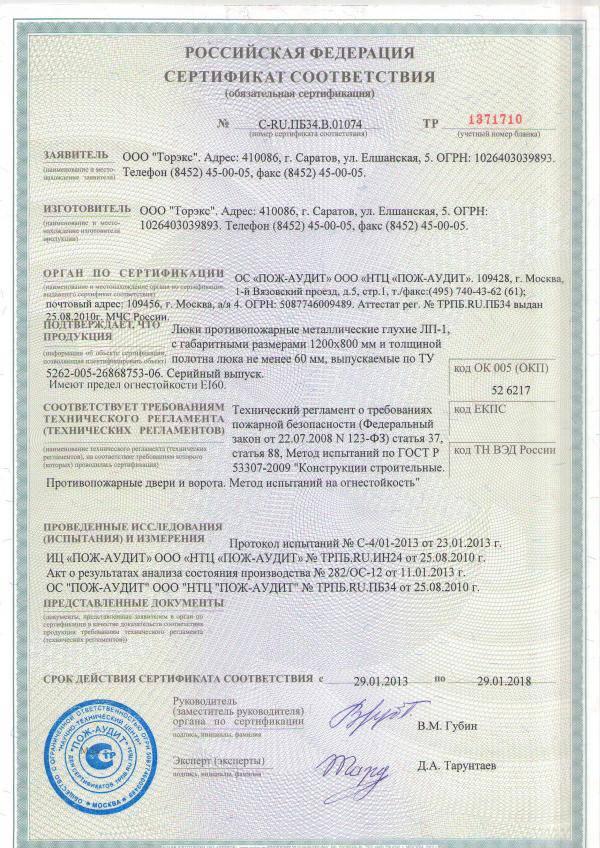 двери противопожарные металлические сертифицированные